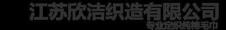 淮安万博体育APP官方网厂家~定织生产纯棉万博体育APP官方网厂家